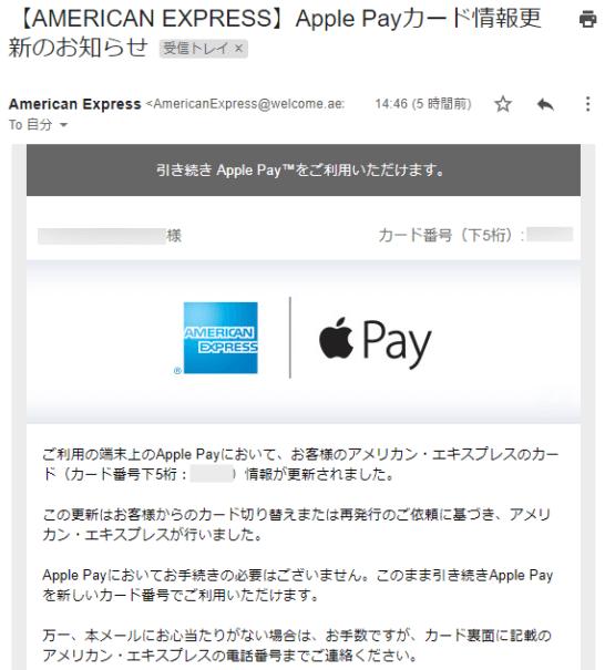 アメックスのApple Payカード情報更新のお知らせメール