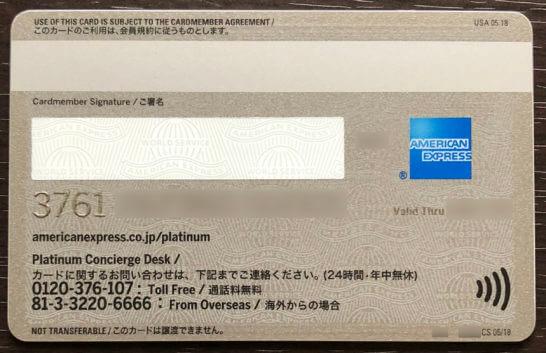 アメックスプラチナのメタルカードの裏面