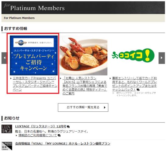 三井住友カードの「For Platinum Members」画面