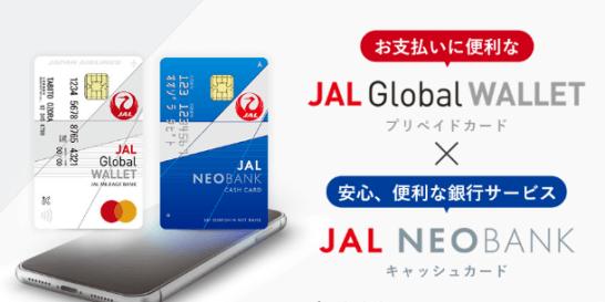 JALグローバルウォレットとJAL NEOBANKのメリットのイメージ