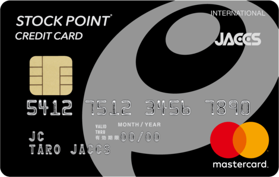 STOCK POINT カード