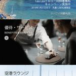 ダイナースクラブカードのアプリ