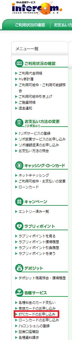 ジャックスカードの会員サイト「インターコムクラブ」の画面