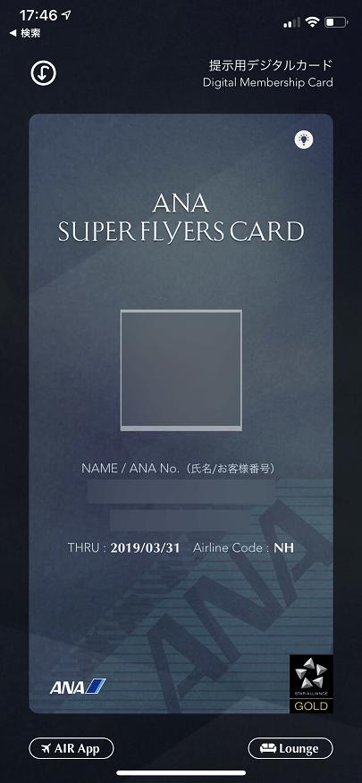 ANAマイレージクラブのデジタルカード画面