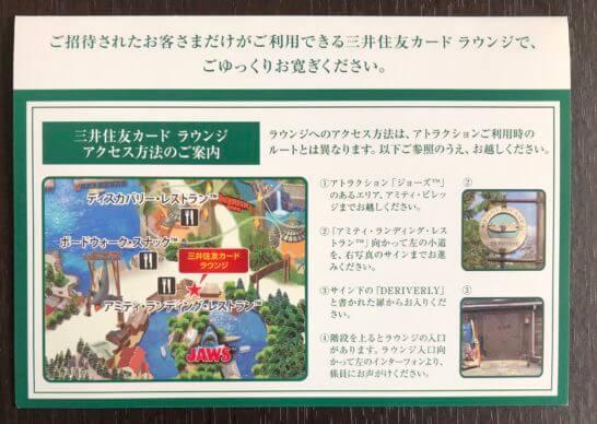 USJの三井住友カード ラウンジ ご招待券(裏面)