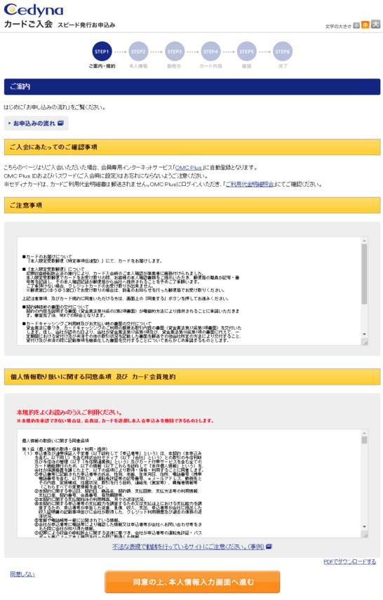 セディナカードの入会 スピード発行申込み画面