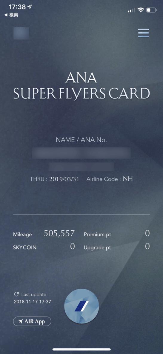 ANAマイレージクラブのアプリ画面