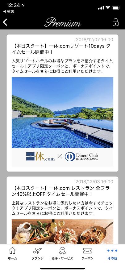 ダイナースクラブ公式アプリ (お知らせ)