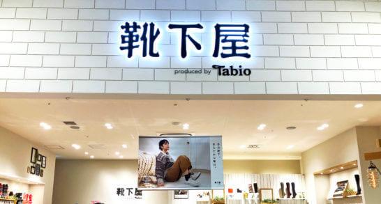 靴下屋(Tabio)の店舗