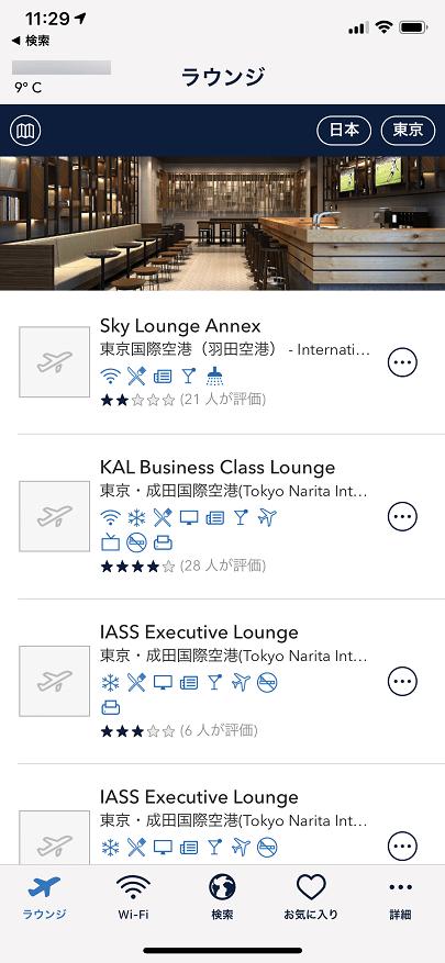Diners Club (ラウンジ)
