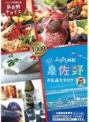 泉佐野市の返礼品カタログ