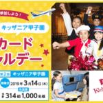 キッザニア東京と甲子園のANAカードスペシャルデー