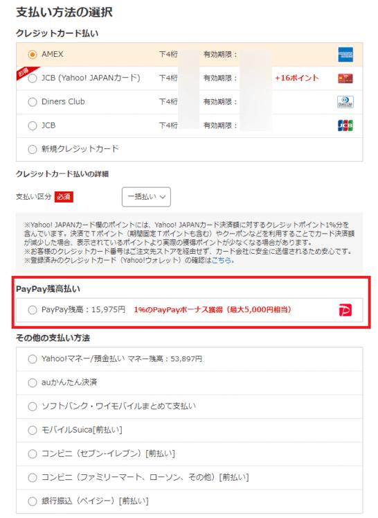 Yahoo!ショッピングの支払い方法選択画面