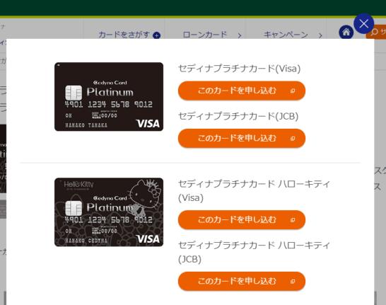 セディナプラチナカードのカードフェイス、国際ブランドの選択画面
