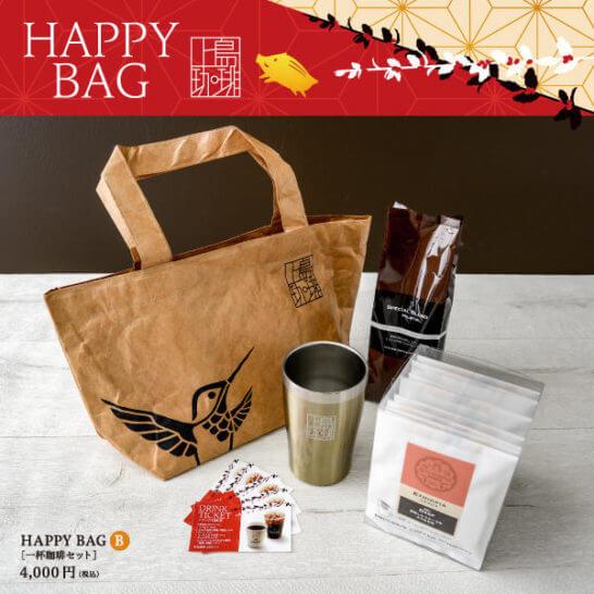 上島珈琲のHAPPY BAG B「一杯珈琲セット」