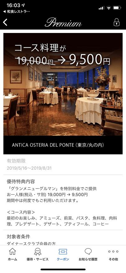 ダイナースクラブ アプリのレストラン特典