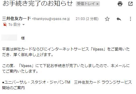 ユニバーサル・スタジオ・ジャパン 三井住友カード ラウンジサービス 手続き完了のお知らせメール
