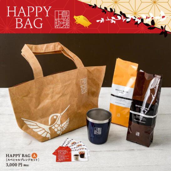 上島珈琲のHAPPY BAG A 「スペシャルブレンドセット」