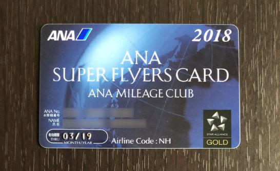 ANAスーパーフライヤーズラウンジカード