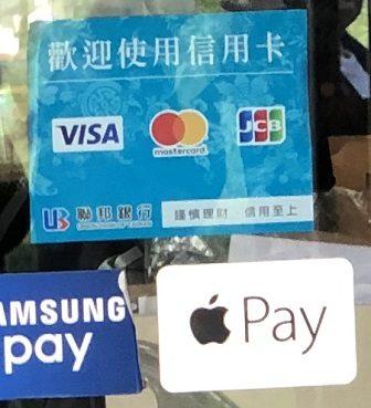 海外で使える国際ブランド・Apple Payのロゴ
