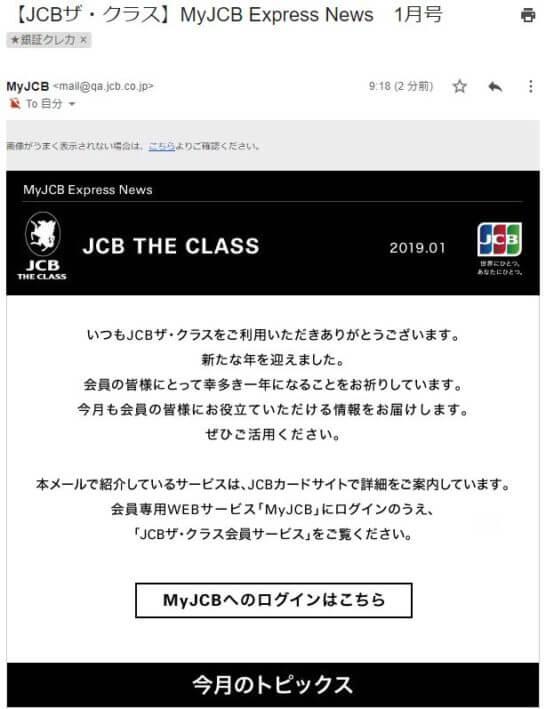 JCBザ・クラスのMyJCB Express News