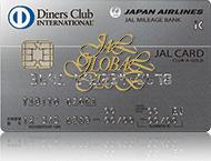 JALグローバルクラブ JALダイナースカード