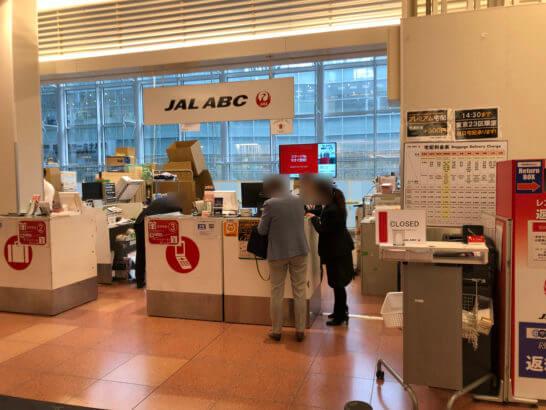 JAL ABC(羽田空港の到着ロビーフロアの店舗)