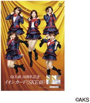 イオンカード(SKE48)オリジナルB2ポスター