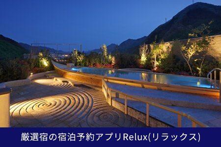 栃木県日光市の旅館