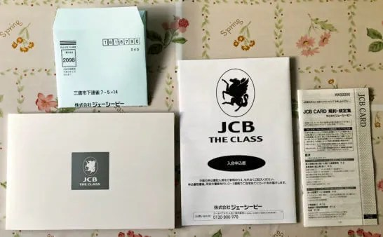 JCB THE CLASSのベネフィットガイドと申込書類
