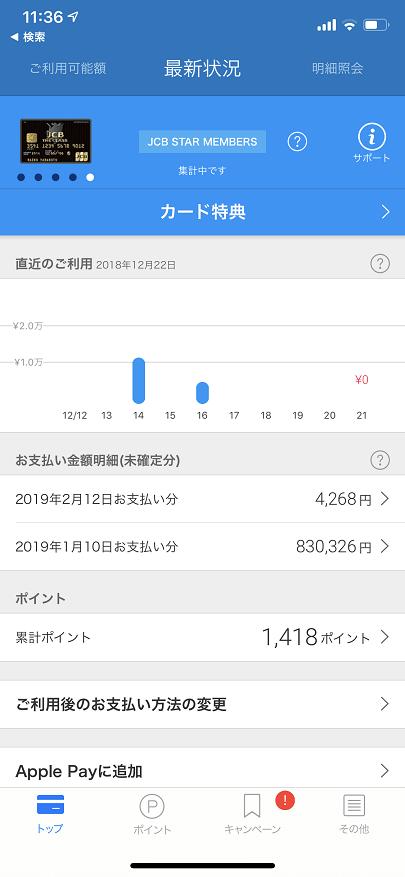 MyJCBアプリのトップ画面