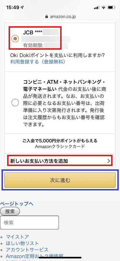 Amazonの支払い方法選択画面(スマホ)