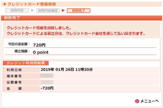 ロマンスカークラブのクレジットカード情報削除画面