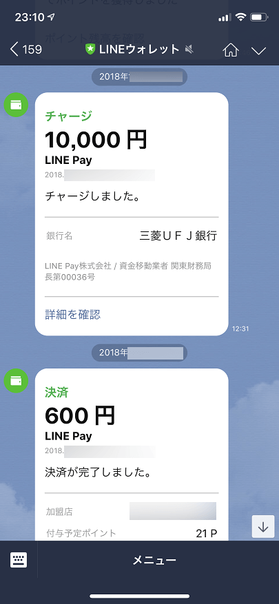 LINE Payのチャージ履歴