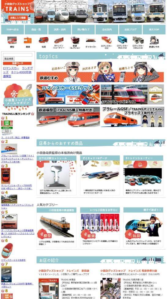 小田急電鉄のTRAINS(トレインズ)