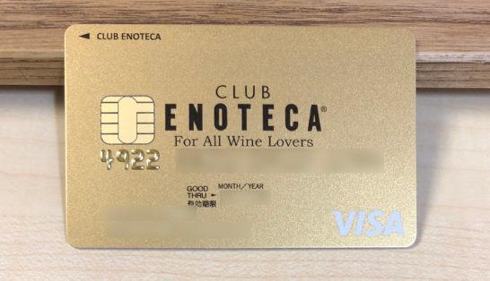 エノテカVISAゴールドカード