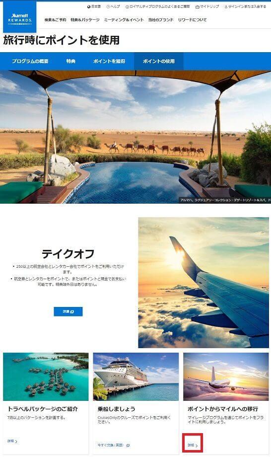 Marriott Bonvoyの旅行にポイントを使用する画面