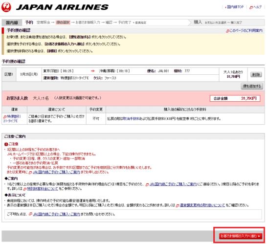 JAL国内線の予約便の確認画面