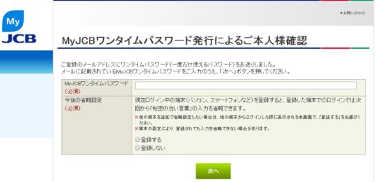 MyJCBワンタイムパスワードによる本人確認画面