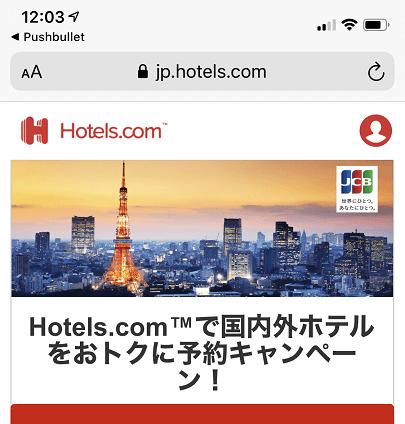 JCBカードのHotels.comでのキャンペーン