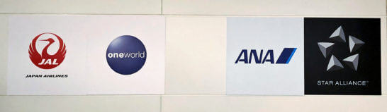 JALとワンワールド、ANAとスターアライアンスのロゴ