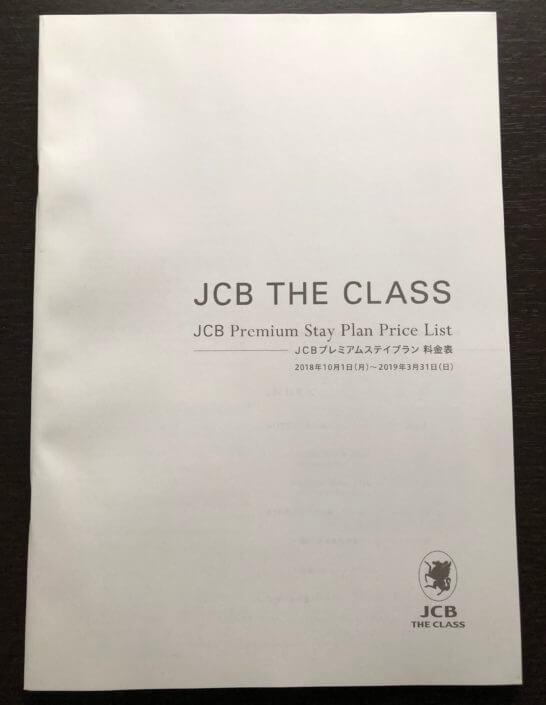 JCB THE CLASSのJCBプレミアムステイプランの料金表