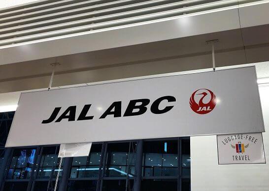 JALエービーシー(JAL ABC)の看板
