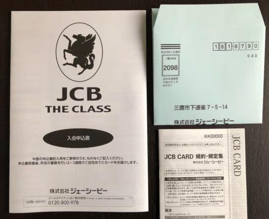 JCB THE CLASSの申込書類