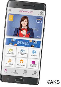 イオンカード(SKE48)のアプリでの推しメン表示