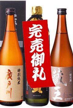 ダイナースクラブカード会員限定の日本酒セット