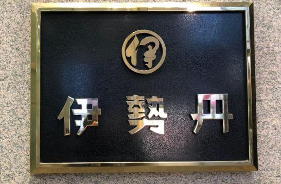 伊勢丹のロゴ