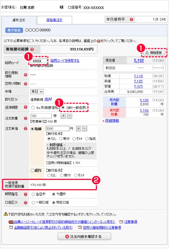 SMBC日興証券の一般信用売りの画面