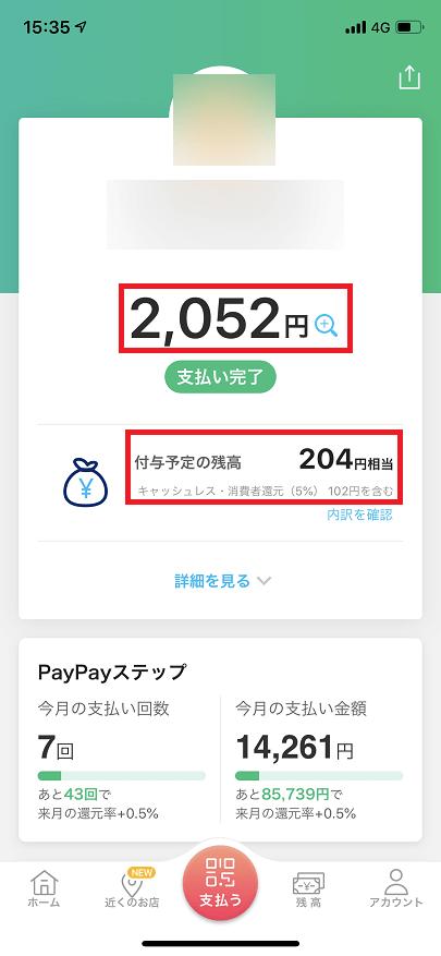 PayPayのキャンペーンで10%還元となった画面