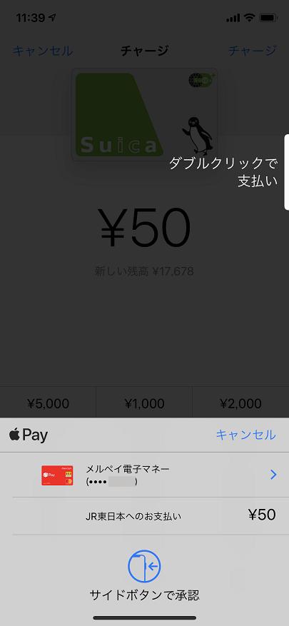 Apple PayのSuicaの認証画面